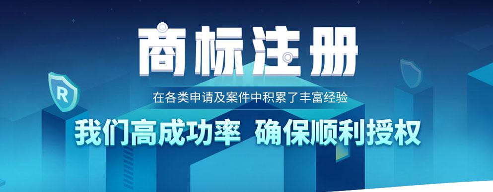 广东商标申请高成功率,确保顺利授权