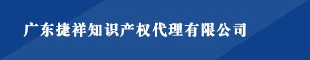 广州商标注册公司_广东商标注册代理